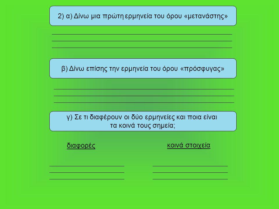3) α) Στην Ελλάδα οι μετανάστες τι δουλειές κάνουν; β) Οι γυναίκες μετανάστριες εργάζονται; γ) Τα παιδιά των μεταναστών δουλεύουν;