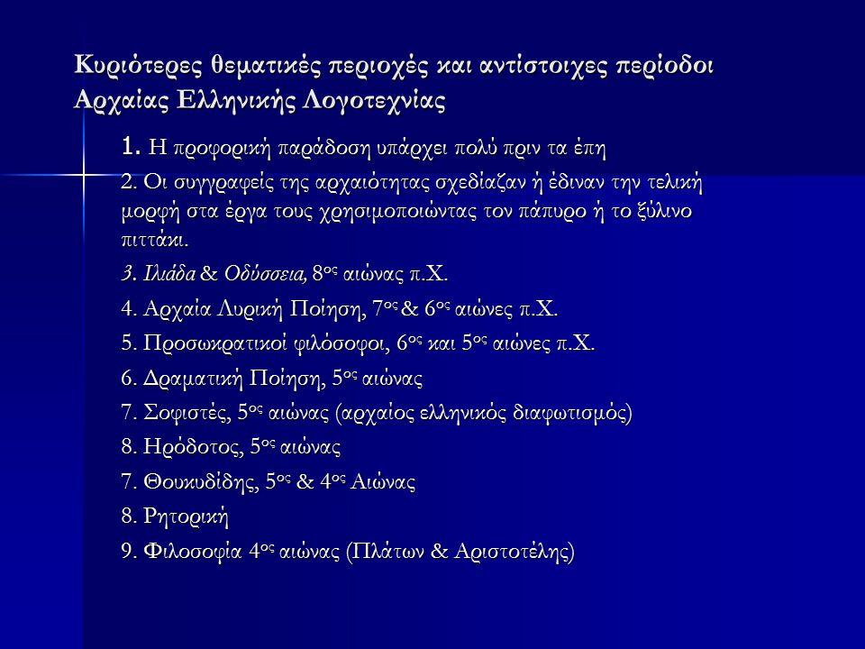 Κυριότερες θεματικές περιοχές και αντίστοιχες περίοδοι Αρχαίας Ελληνικής Λογοτεχνίας 1.