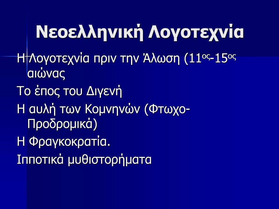 Νεοελληνική Λογοτεχνία Η Λογοτεχνία πριν την Άλωση (11 ος -15 ος αιώνας Το έπος του Διγενή Η αυλή των Κομνηνών (Φτωχο- Προδρομικά) Η Φραγκοκρατία.