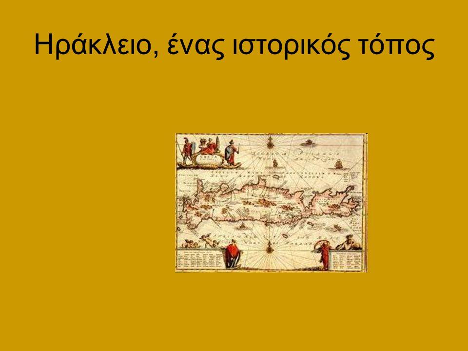 Ηράκλειο, ένας ιστορικός τόπος