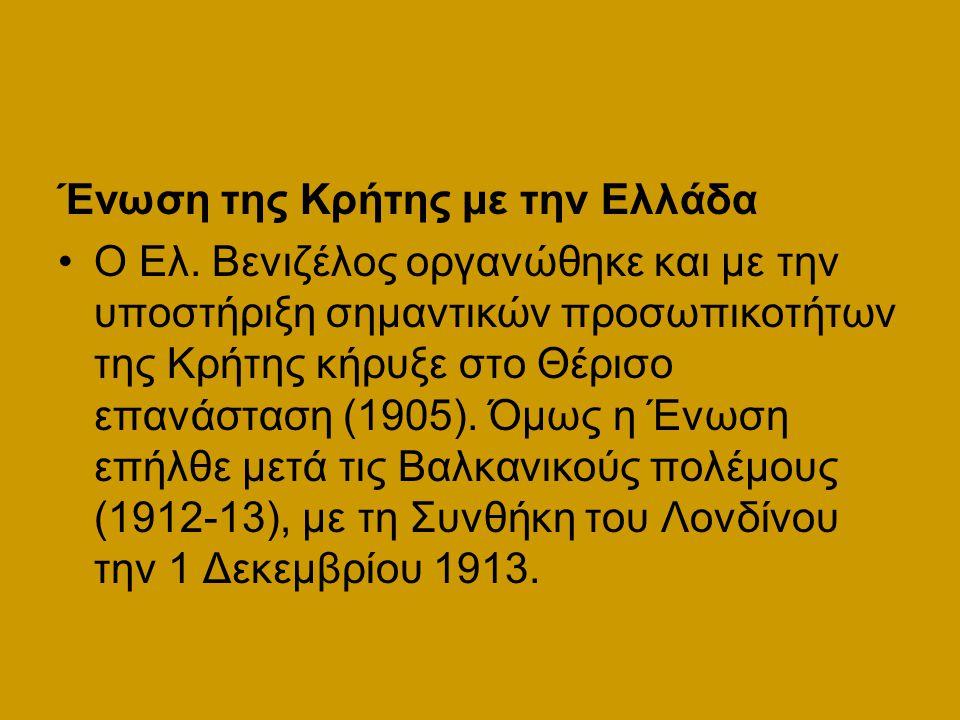 Ένωση της Κρήτης με την Ελλάδα Ο Ελ. Βενιζέλος οργανώθηκε και με την υποστήριξη σημαντικών προσωπικοτήτων της Κρήτης κήρυξε στο Θέρισο επανάσταση (190