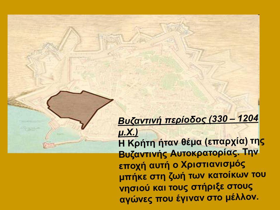 Βυζαντινή περίοδος (330 – 1204 μ.Χ.) Η Κρήτη ήταν θέμα (επαρχία) της Βυζαντινής Αυτοκρατορίας. Την εποχή αυτή ο Χριστιανισμός μπήκε στη ζωή των κατοίκ