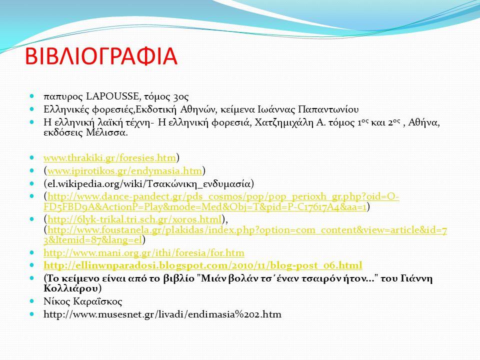 ΒΙΒΛΙΟΓΡΑΦΙΑ παπυρος LAPOUSSE, τόμος 3ος Ελληνικές φορεσιές,Εκδοτική Αθηνών, κείμενα Ιωάννας Παπαντωνίου Η ελληνική λαϊκή τέχνη- Η ελληνική φορεσιά, Χ