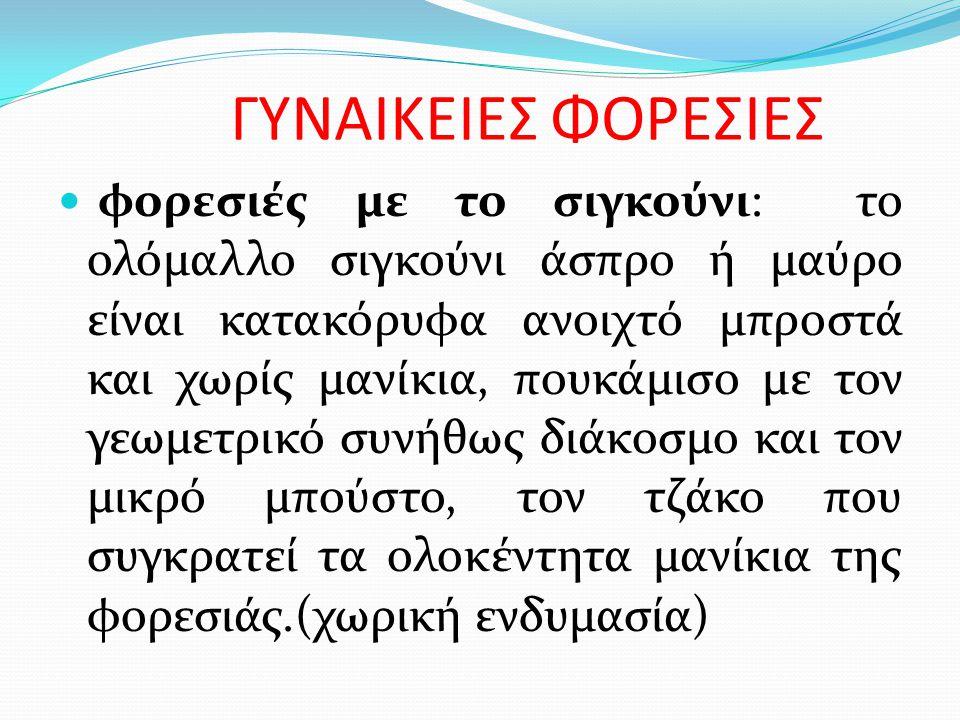 Σε συνεργασία με το Μουσείο Λαϊκής Τέχνης Στην Αθήνα Υπεύθυνη: Ζωή Νικητάκη
