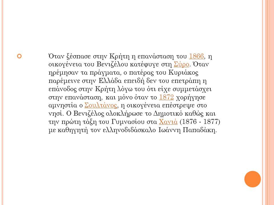 Όταν ξέσπασε στην Κρήτη η επανάσταση του 1866, η οικογένεια του Βενιζέλου κατέφυγε στη Σύρο.