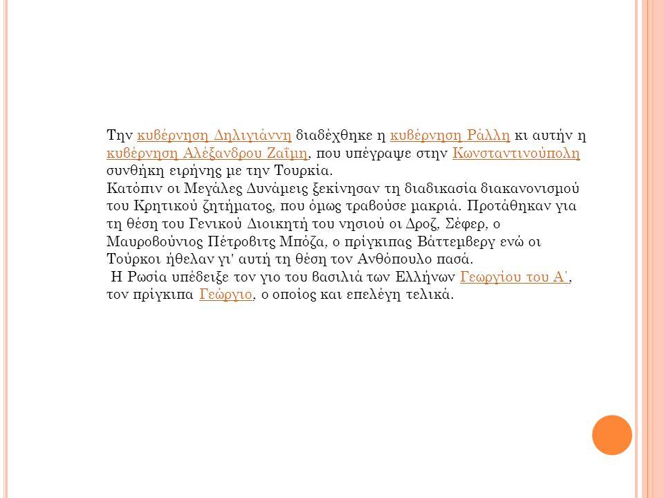 Την κυβέρνηση Δηλιγιάννη διαδέχθηκε η κυβέρνηση Ράλλη κι αυτήν η κυβέρνηση Αλέξανδρου Ζαΐμη, που υπέγραψε στην Κωνσταντινούπολη συνθήκη ειρήνης με την Τουρκία.κυβέρνηση Δηλιγιάννηκυβέρνηση Ράλλη κυβέρνηση Αλέξανδρου ΖαΐμηΚωνσταντινούπολη Κατόπιν οι Μεγάλες Δυνάμεις ξεκίνησαν τη διαδικασία διακανονισμού του Κρητικού ζητήματος, που όμως τραβούσε μακριά.