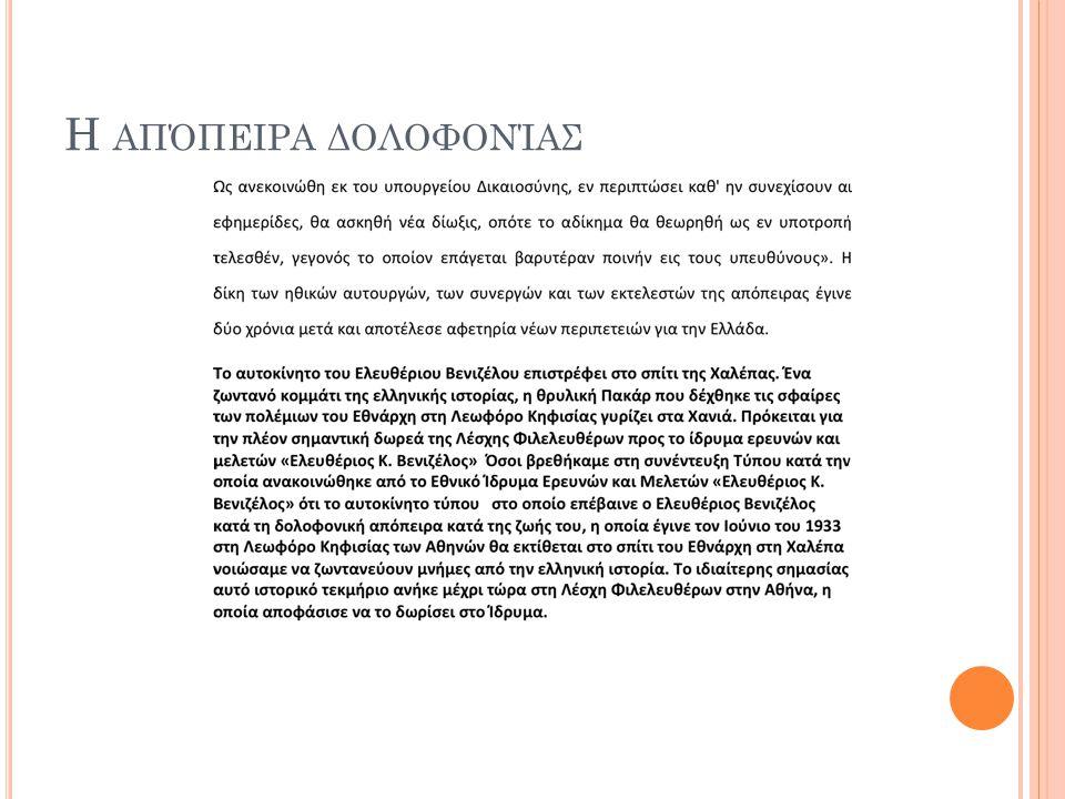 Η ΑΠΌΠΕΙΡΑ ΔΟΛΟΦΟΝΊΑΣ