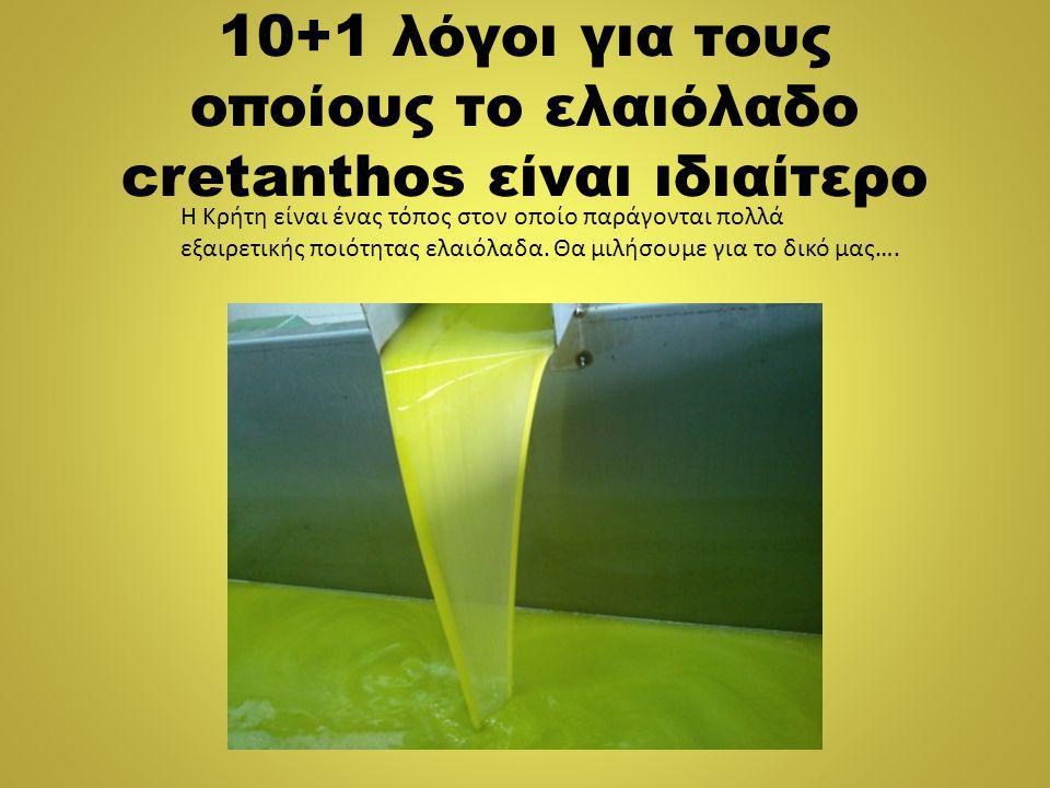 10+1 λόγοι για τους οποίους το ελαιόλαδο cretanthos είναι ιδιαίτερο Η Κρήτη είναι ένας τόπος στον οποίο παράγονται πολλά εξαιρετικής ποιότητας ελαιόλα