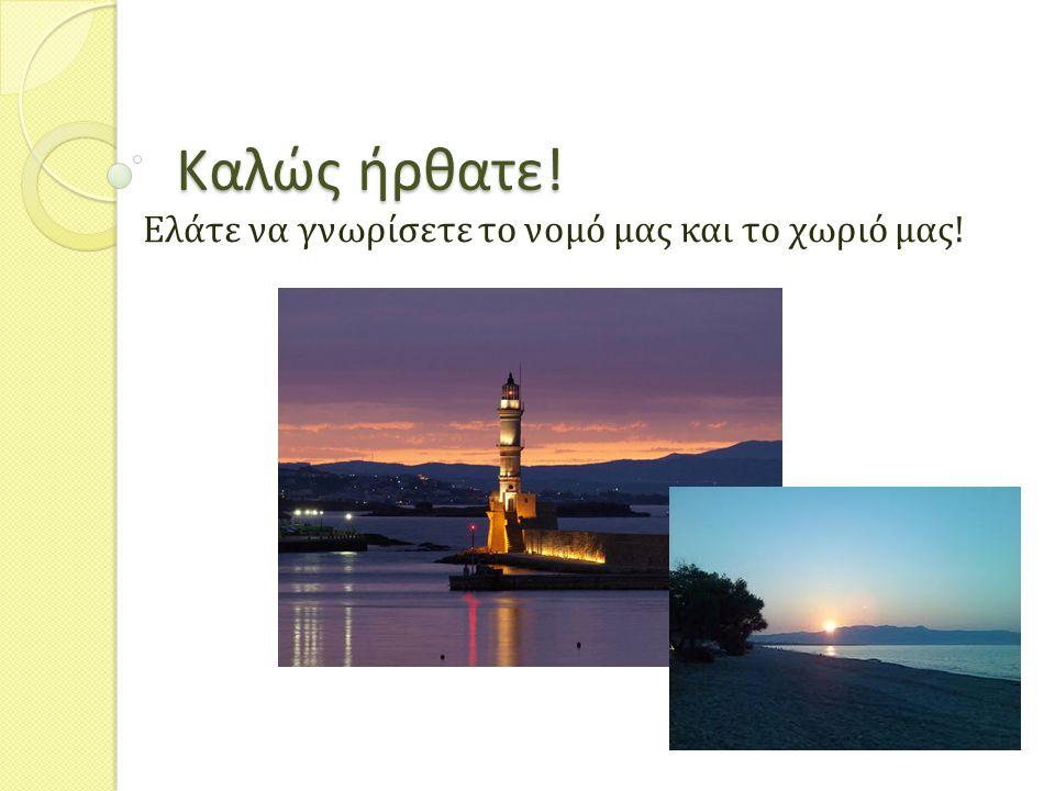 Χανιά Τα Χανιά είναι ένας από τους δημοφιλέστερους τουριστικούς προορισμούς στην Ελλάδα, τόσο για τους Έλληνες όσο και για τους ξένους επισκέπτες.