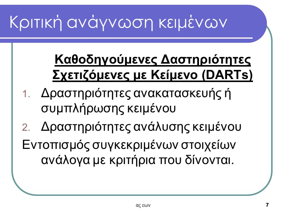 ας εων7 Κριτική ανάγνωση κειμένων Καθοδηγούμενες Δαστηριότητες Σχετιζόμενες με Κείμενο (DARTs) 1.