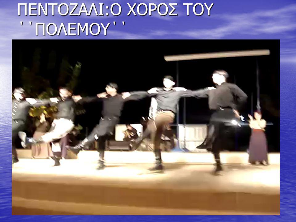 ΠΕΝΤΟΖΑΛΙ:Ο ΧΟΡΟΣ ΤΟΥ ΄΄ΠΟΛΕΜΟΥ΄΄