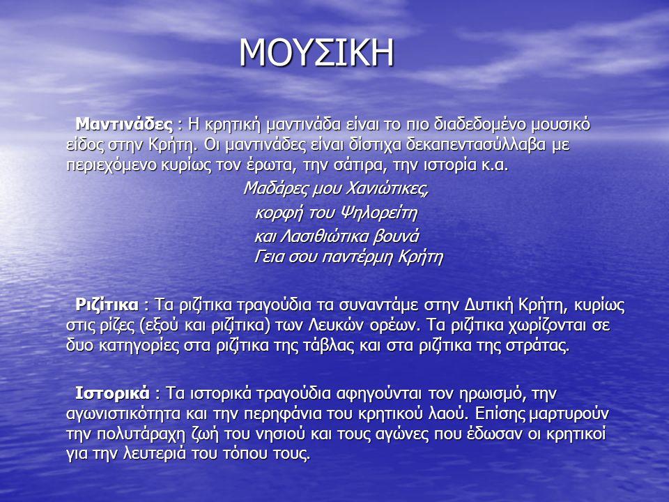 ΜΟΥΣΙΚΗ ΜΟΥΣΙΚΗ Μαντινάδες : Η κρητική μαντινάδα είναι το πιο διαδεδομένο μουσικό είδος στην Κρήτη. Οι μαντινάδες είναι δίστιχα δεκαπεντασύλλαβα με πε