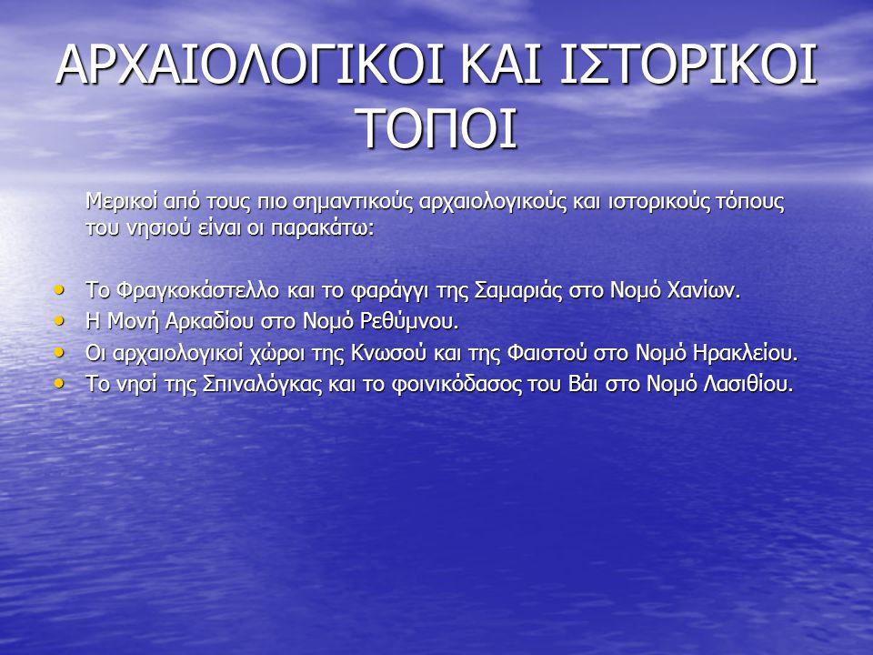 ΑΡΧΑΙΟΛΟΓΙΚΟΙ ΚΑΙ ΙΣΤΟΡΙΚΟΙ ΤΟΠΟΙ Μερικοί από τους πιο σημαντικούς αρχαιολογικούς και ιστορικούς τόπους του νησιού είναι οι παρακάτω: Το Φραγκοκάστελλ