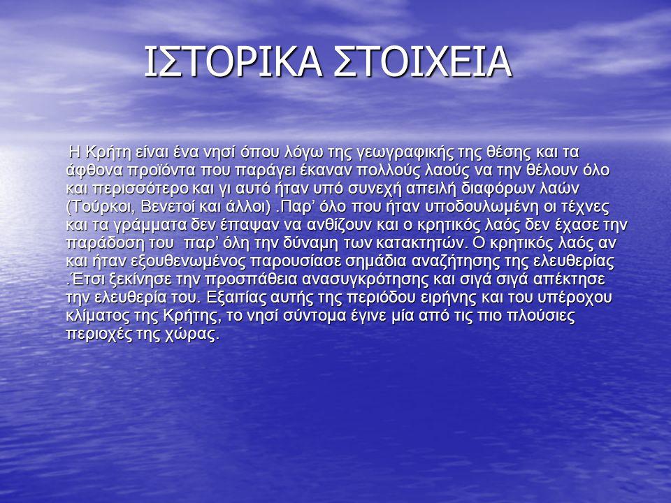 ΙΣΤΟΡΙΚΑ ΣΤΟΙΧΕΙΑ ΙΣΤΟΡΙΚΑ ΣΤΟΙΧΕΙΑ Η Κρήτη είναι ένα νησί όπου λόγω της γεωγραφικής της θέσης και τα άφθονα προϊόντα που παράγει έκαναν πολλούς λαούς