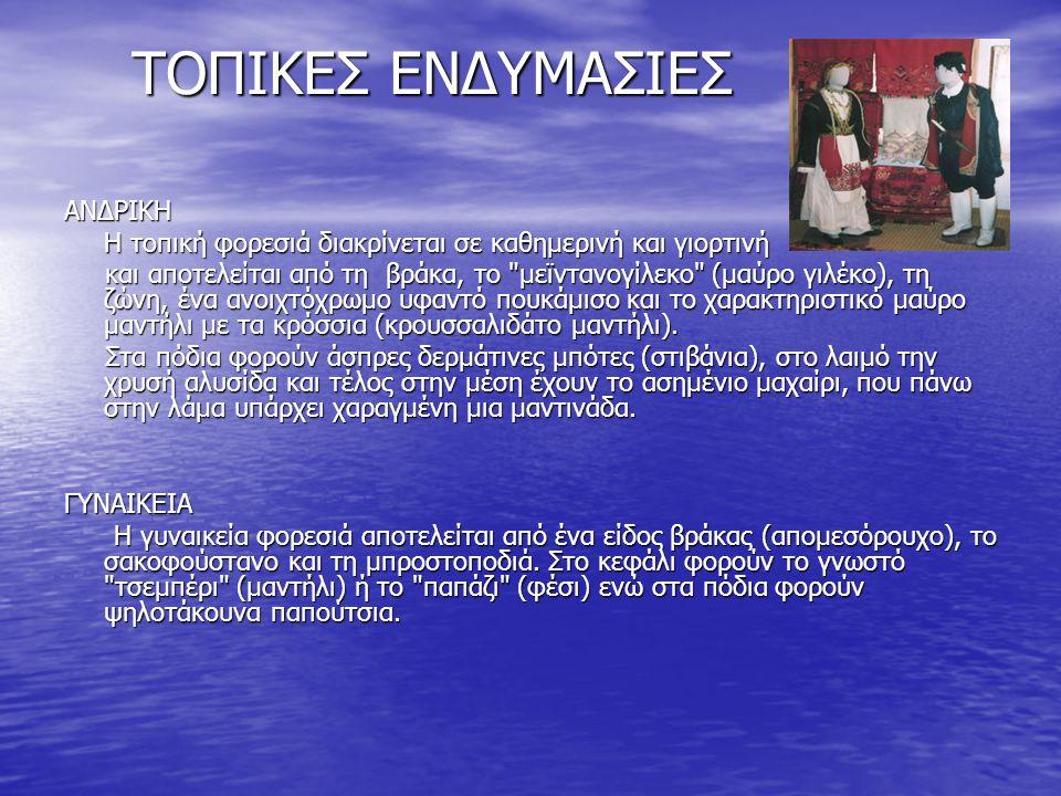 ΜΟΥΣΙΚΗ ΜΟΥΣΙΚΗ Μαντινάδες : Η κρητική μαντινάδα είναι το πιο διαδεδομένο μουσικό είδος στην Κρήτη.