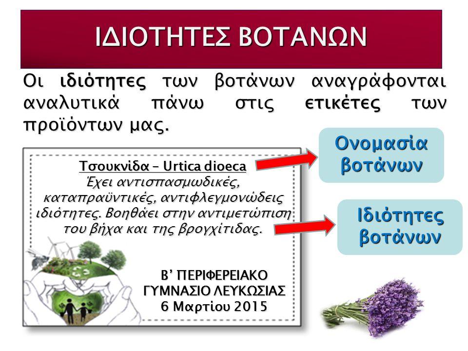 Οι ιδιότητες των βοτάνων αναγράφονται αναλυτικά πάνω στις ετικέτες των προϊόντων μας.