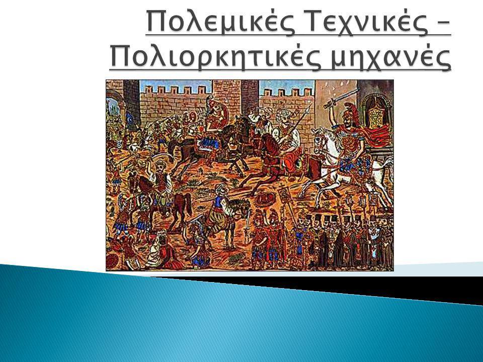 ΕΜΨΥΧΟ ΔΥΝΑΜΙΚΟ Αναφέρονται 4.937 βυζαντινούς και περίπου 2000 ξένους.