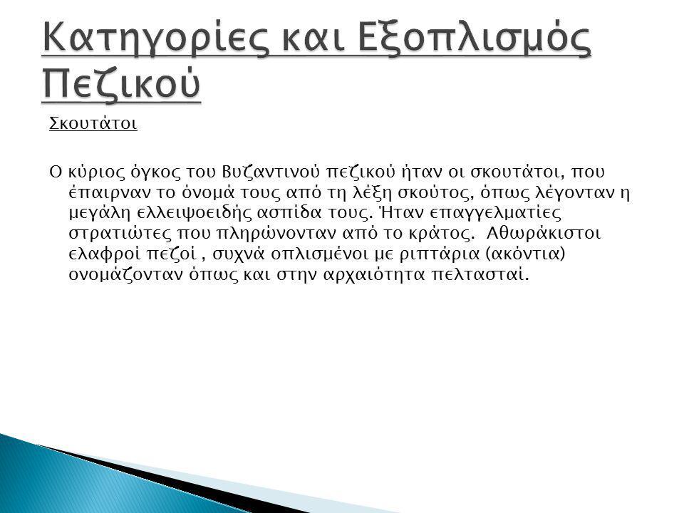 Σκουτάτοι Ο κύριος όγκος του Βυζαντινού πεζικού ήταν οι σκουτάτοι, που έπαιρναν το όνομά τους από τη λέξη σκούτος, όπως λέγονταν η μεγάλη ελλειψοειδής