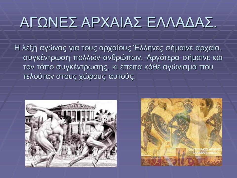 Η λέξη αγώνας για τους αρχαίους Έλληνες σήμαινε αρχαία, συγκέντρωση πολλών ανθρώπων.