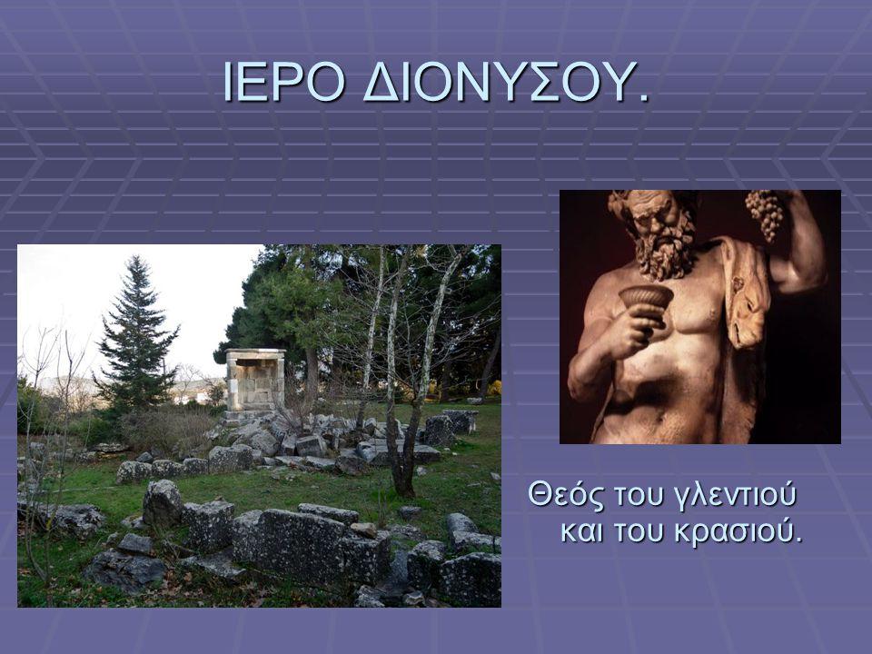 ΙΕΡΟ ΔΙΟΝΥΣΟΥ. Θεός του γλεντιού και του κρασιού.