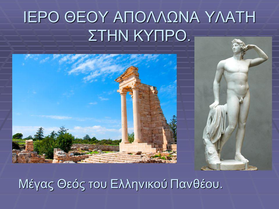 ΙΕΡΟ ΘΕΟΥ ΑΠΟΛΛΩΝΑ ΥΛΑΤΗ ΣΤΗΝ ΚΥΠΡΟ.Μέγας Θεός του Ελληνικού Πανθέου.