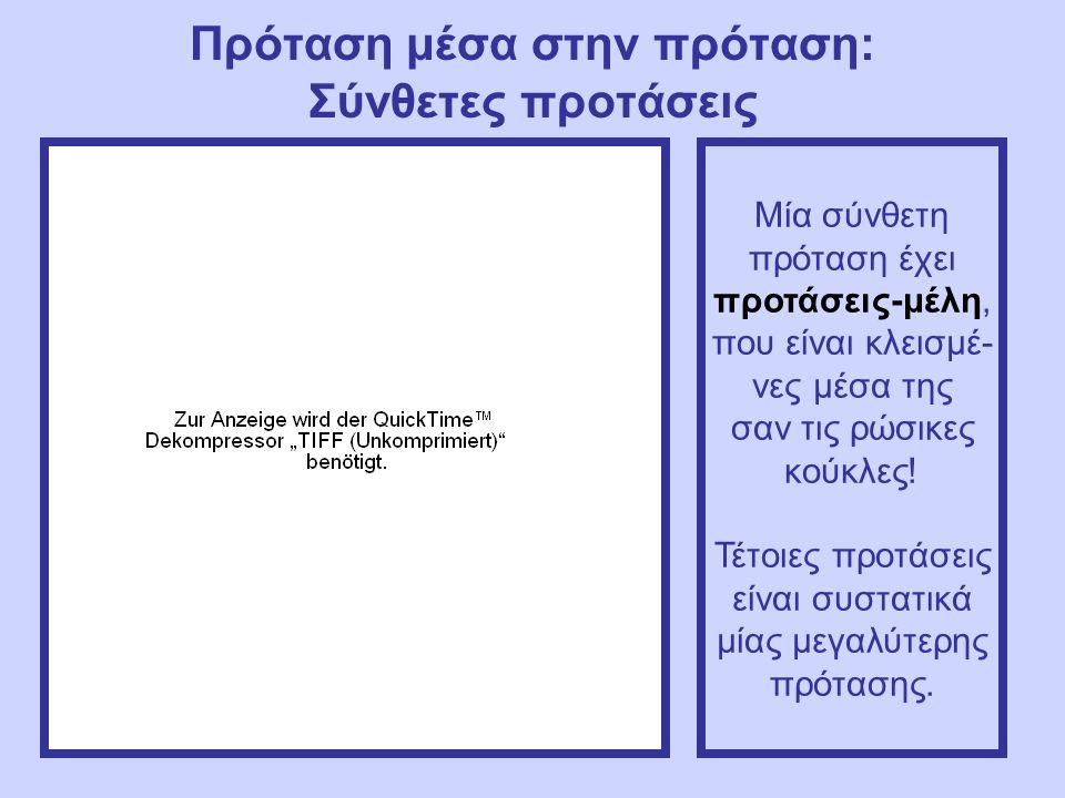 Πρόταση μέσα στην πρόταση: Σύνθετες προτάσεις Μία σύνθετη πρόταση έχει προτάσεις-μέλη, που είναι κλεισμέ- νες μέσα της σαν τις ρώσικες κούκλες! Τέτοιε
