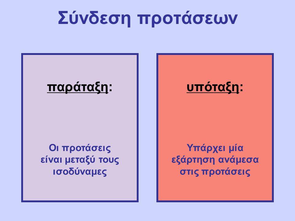 Σύνδεση προτάσεων παράταξη: Οι προτάσεις είναι μεταξύ τους ισοδύναμες υπόταξη: Υπάρχει μία εξάρτηση ανάμεσα στις προτάσεις