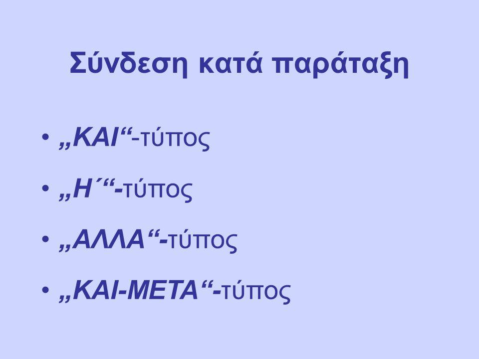 """Σύνδεση κατά παράταξη """"ΚΑΙ -τύπος """"Η΄ -τύπος """"ΑΛΛΑ -τύπος """"ΚΑΙ-ΜΕΤΑ -τύπος"""