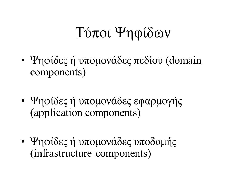 Τύποι Ψηφίδων Ψηφίδες ή υπομονάδες πεδίου (domain components) Ψηφίδες ή υπομονάδες εφαρμογής (application components) Ψηφίδες ή υπομονάδες υποδομής (i