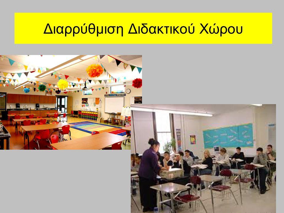 Χωροταξία και διαρρύθμιση της Σχολικής τάξης ως κοινωνικό υποσύστημα Πλεονεκτήματα μιας παιδαγωγικά ορθής διαρρύθμισης στη σχολική τάξη: Ευκολία εφαρμογής μαθητοκεντρικών διδακτικών μεθόδων Βελτίωση της επίδοσης των μαθητών Αποτελεσματικότερη συνοχή της τάξης ως κοινωνικό υποσύστημα