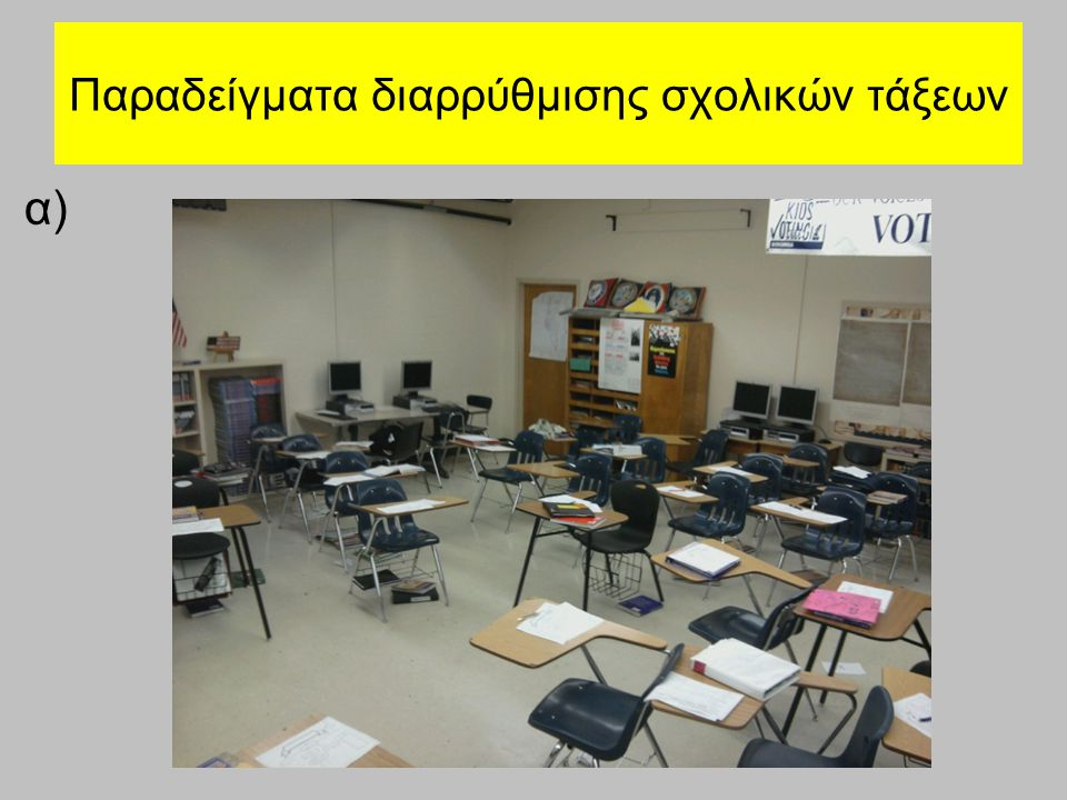Παραδείγματα διαρρύθμισης σχολικών τάξεων α)