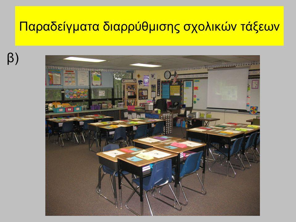 Παραδείγματα διαρρύθμισης σχολικών τάξεων β)