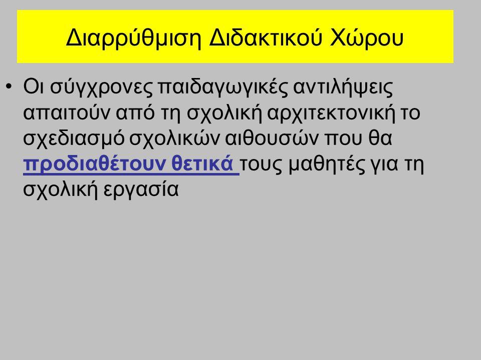 Τυπική διαρρύθμιση της σχολικής τάξης στο ελληνικό εκπαιδευτικό σύστημα