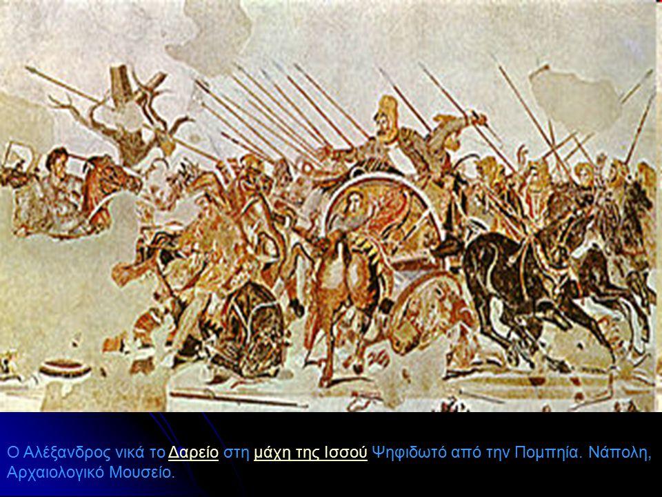 Ο Αλέξανδρος νικά το Δαρείο στη μάχη της Ισσού Ψηφιδωτό από την Πομπηία.