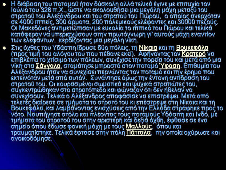 ΠΗΓΕΣ http://el.wikipedia.org/wiki/ http://el.wikipedia.org/wiki/ http://el.wikipedia.org/wiki/ Wikipedia Wikipedia