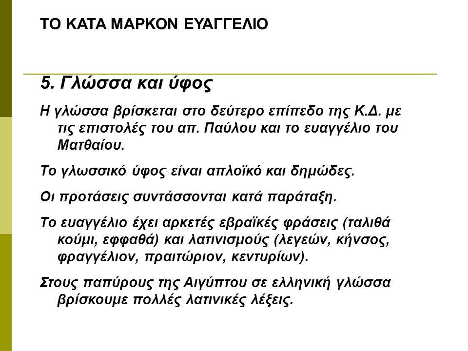 ΤΟ ΚΑΤΑ ΜΑΡΚΟΝ ΕΥΑΓΓΕΛΙΟ 5. Γλώσσα και ύφος Η γλώσσα βρίσκεται στο δεύτερο επίπεδο της Κ.Δ. με τις επιστολές του απ. Παύλου και το ευαγγέλιο του Ματθα