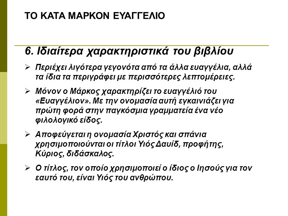 ΤΟ ΚΑΤΑ ΜΑΡΚΟΝ ΕΥΑΓΓΕΛΙΟ 6.
