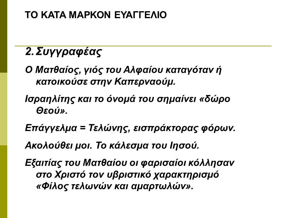 ΤΟ ΚΑΤΑ ΜΑΡΚΟΝ ΕΥΑΓΓΕΛΙΟ 2.Συγγραφέας Ο Ματθαίος, γιός του Αλφαίου καταγόταν ή κατοικούσε στην Καπερναούμ. Ισραηλίτης και το όνομά του σημαίνει «δώρο