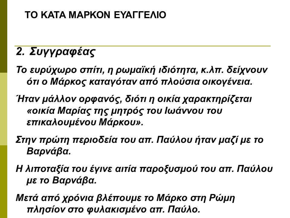 ΤΟ ΚΑΤΑ ΜΑΡΚΟΝ ΕΥΑΓΓΕΛΙΟ 2. Συγγραφέας Το ευρύχωρο σπίτι, η ρωμαϊκή ιδιότητα, κ.λπ.