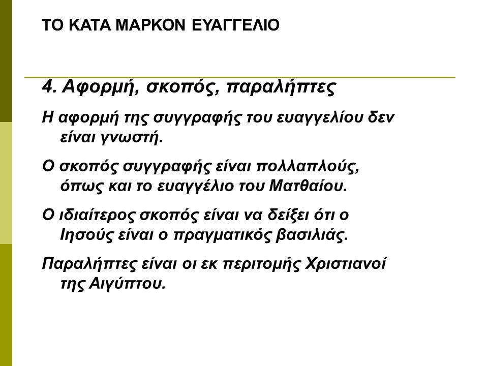 ΤΟ ΚΑΤΑ ΜΑΡΚΟΝ ΕΥΑΓΓΕΛΙΟ 4.