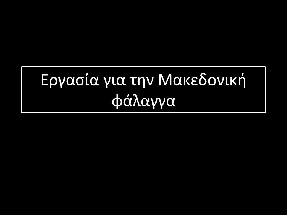 Συγκρότηση Τη φάλαγγα συγκροτούσαν ελεύθεροι αγγελματίες της Μακεδονίας, είτε μικροϊδιοκτήτες αγρότες, είτε αστοί των πόλεων.