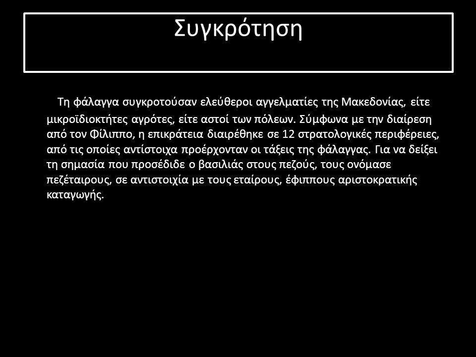 Οργάνωση Η βασική μονάδα κατά τον 4ο αιώνα ήταν η Τάξη (1500 άνδρες), υπό τον ταξίαρχο.