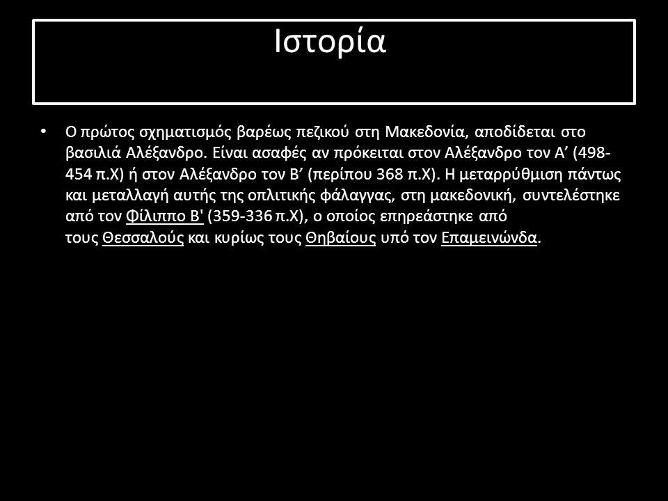 Παρακμή Η μακεδονική φάλαγγα, εξακολουθούσε να είναι σε χρήση, εώς την κατάκτηση της Αιγύπτου, ενώ τελευταία αναφορά στη χρήση της είναι από τον βασιλιά Μιθριδάτη Στ του Πόντου τον 1ο π.Χ αιώνα.