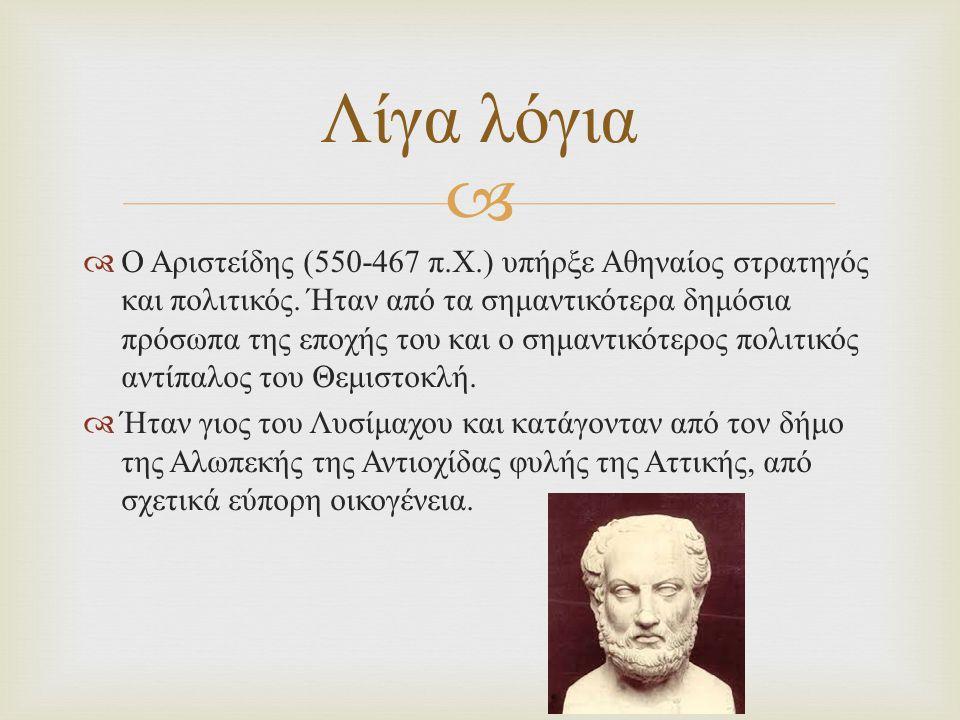   Ο Αριστείδης (550-467 π. Χ.) υπήρξε Αθηναίος στρατηγός και πολιτικός.