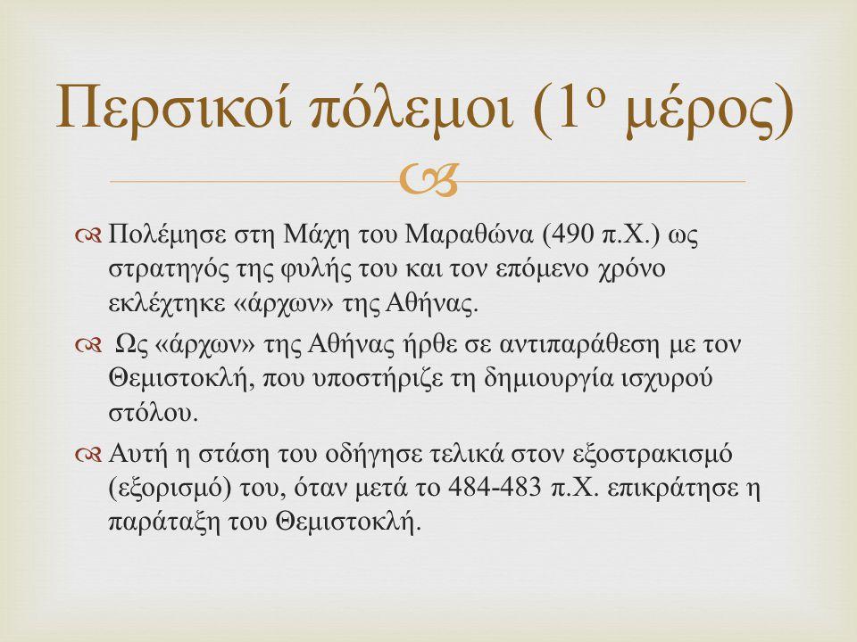   Πολέμησε στη Μάχη του Μαραθώνα (490 π.