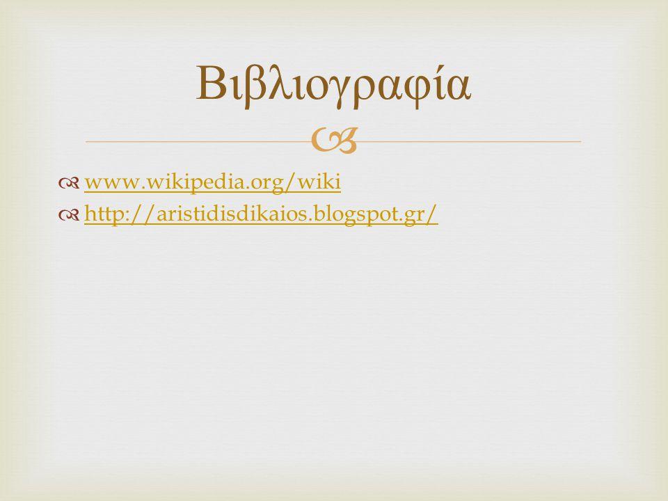   www.wikipedia.org/wiki www.wikipedia.org/wiki  http://aristidisdikaios.blogspot.gr/ http://aristidisdikaios.blogspot.gr/ Βιβλιογραφία
