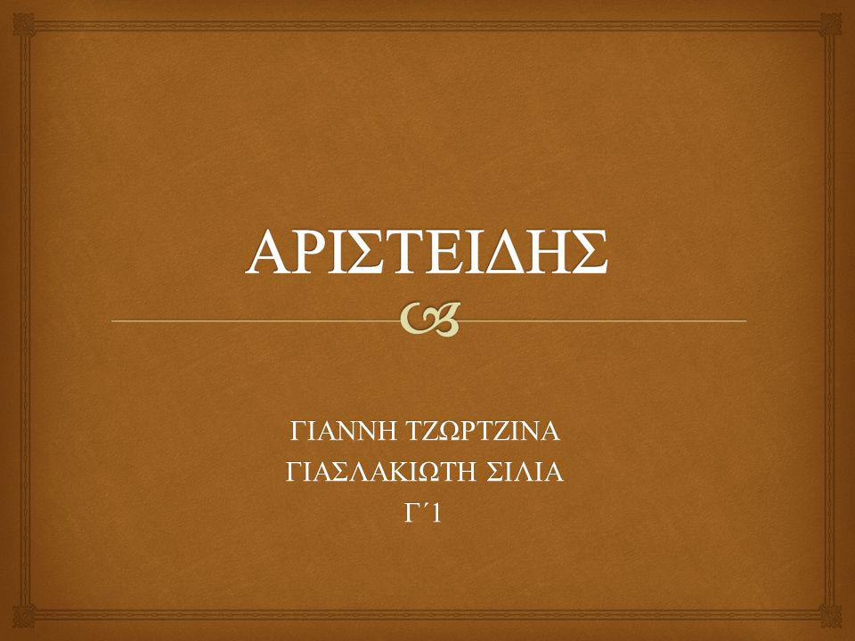 ΓΙΑΝΝΗ ΤΖΩΡΤΖΙΝΑ ΓΙΑΣΛΑΚΙΩΤΗ ΣΙΛΙΑ Γ΄ 1