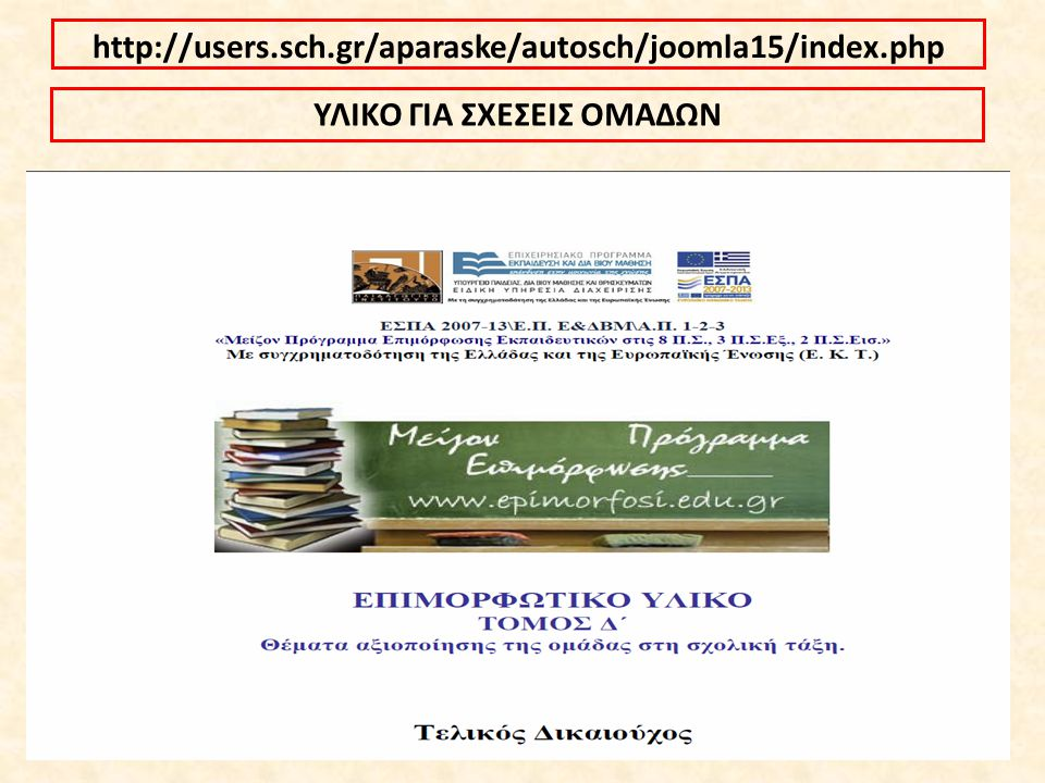 http://users.sch.gr/aparaske/autosch/joomla15/index.php ΥΛΙΚΟ ΓΙΑ ΣΧΕΣΕΙΣ ΟΜΑΔΩΝ