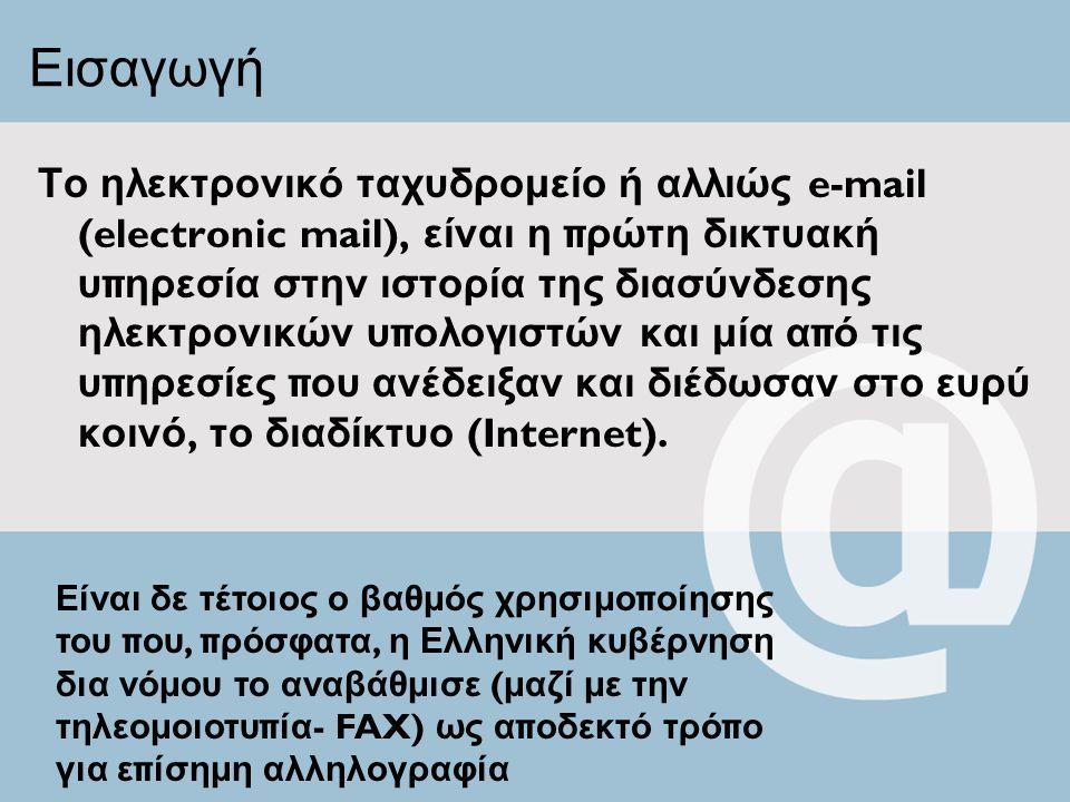 Εισαγωγή Το ηλεκτρονικό ταχυδρομείο ή αλλιώς e-mail (electronic mail), είναι η π ρώτη δικτυακή υ π ηρεσία στην ιστορία της διασύνδεσης ηλεκτρονικών υ