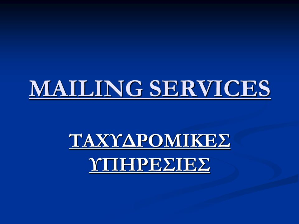 MAILING SERVICES ΤΑΧΥΔΡΟΜΙΚΕΣ ΥΠΗΡΕΣΙΕΣ